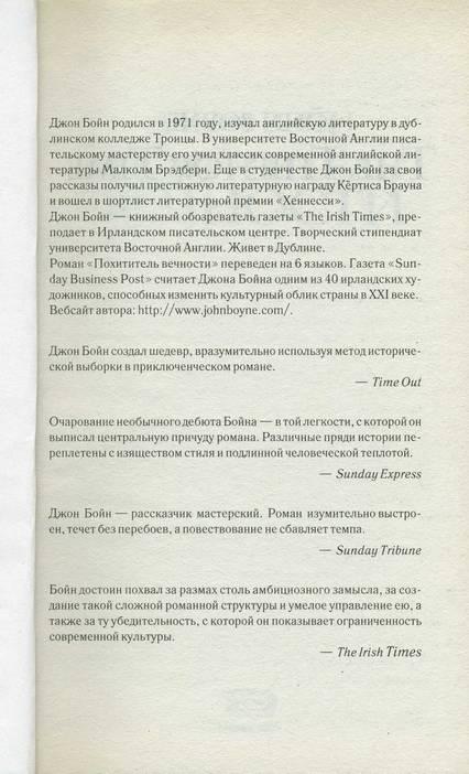 Иллюстрация 1 из 14 для Похититель вечности - Джон Бойн | Лабиринт - книги. Источник: * Ольга *