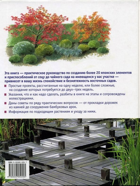 Иллюстрация 1 из 15 для Японский сад за несколько дней | Лабиринт - книги. Источник: * Ольга *