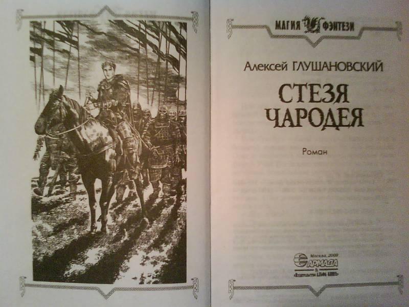 Иллюстрация 1 из 6 для Стезя чародея - Алексей Глушановский   Лабиринт - книги. Источник: Elerina