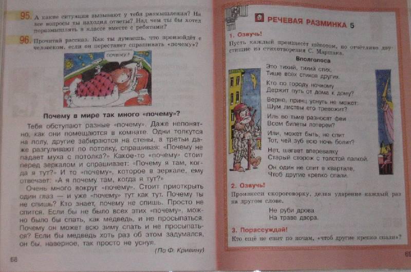 Гдз Решебник Риторика 4 Класс Ладыженская