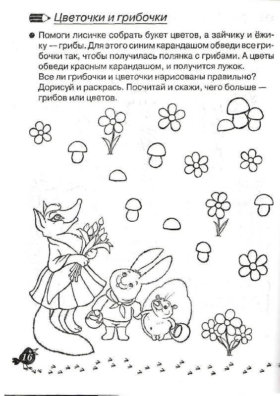 Картинки задания на логику для детей 67 лет 8