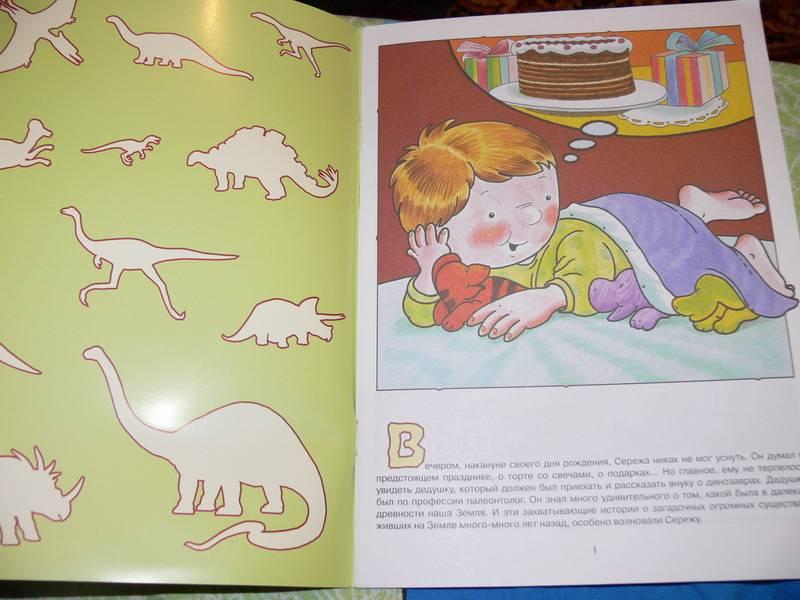 Иллюстрация 1 из 17 для Куда ушли динозавры. для занятий с детьми от 4 до 5 лет. - Д. Гончарова   Лабиринт - книги. Источник: Irbis