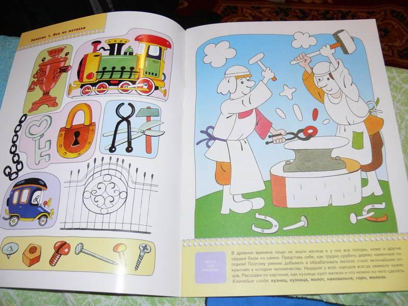 Иллюстрация 1 из 17 для Что из чего? Для занятий с детьми от 4 до 5 лет.   Лабиринт - книги. Источник: Irbis
