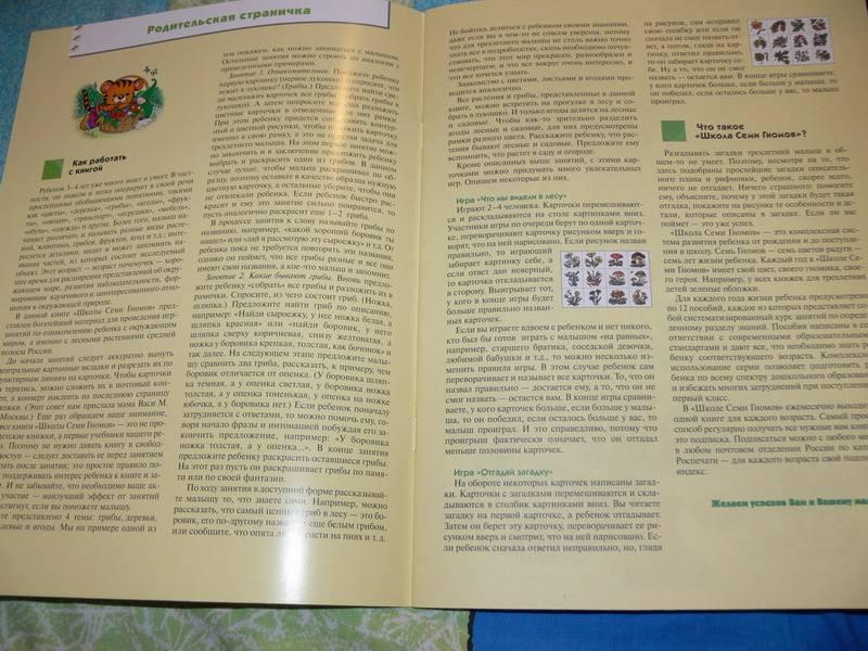 Иллюстрация 1 из 18 для Что лежит в лукошке? Развитие и обучение детей от 3 до 4 лет | Лабиринт - книги. Источник: Irbis