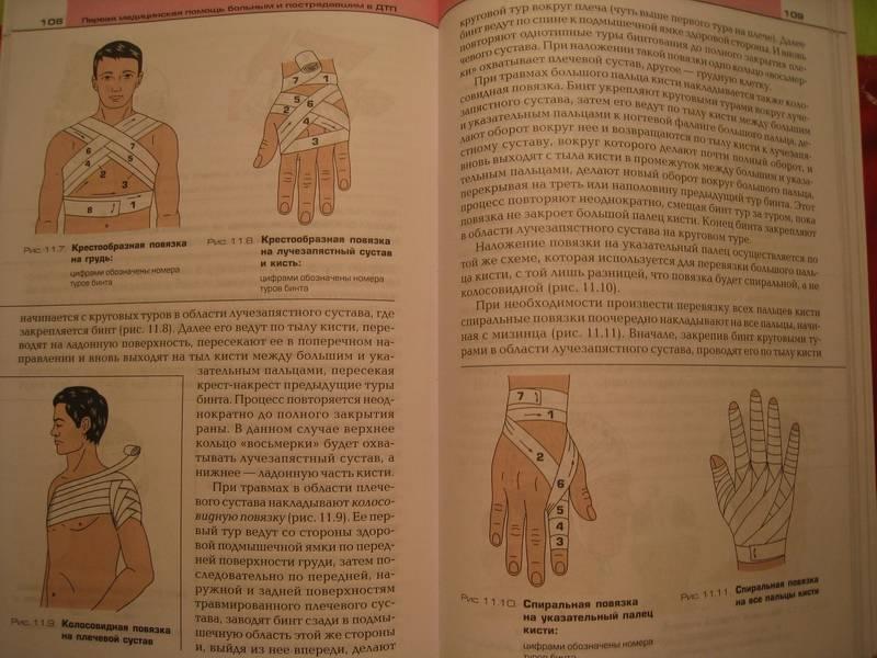 Иллюстрация 1 из 5 для Первая доврачебная медицинская помощь - Карнаухов, Николенко, Блувштейн | Лабиринт - книги. Источник: Акварелька