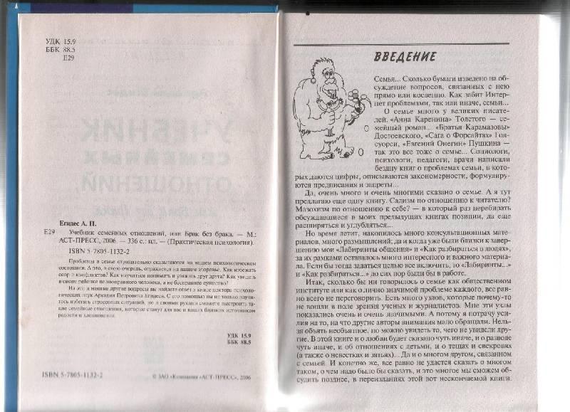 Иллюстрация 1 из 5 для Учебник семейных отношений, или Брак без брака - Аркадий Егидес | Лабиринт - книги. Источник: kitusha
