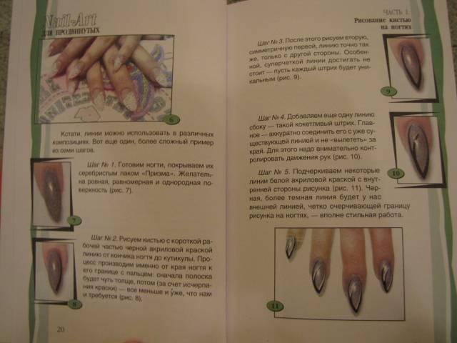 Иллюстрация 1 из 7 для Nail-art для продвинутых: рисование кистью, объемный дизайн, аквариумный маникюр - Букин, Петрова, Букин | Лабиринт - книги. Источник: Юляша