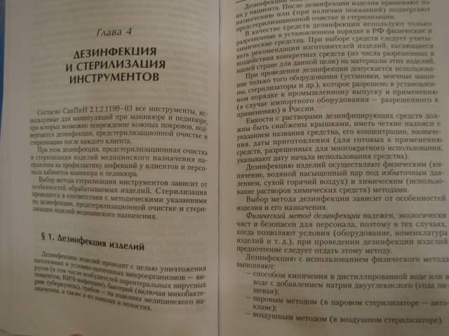 Иллюстрация 1 из 13 для Пособие по маникюру и педикюру - Юлия Дрибноход   Лабиринт - книги. Источник: Юляша