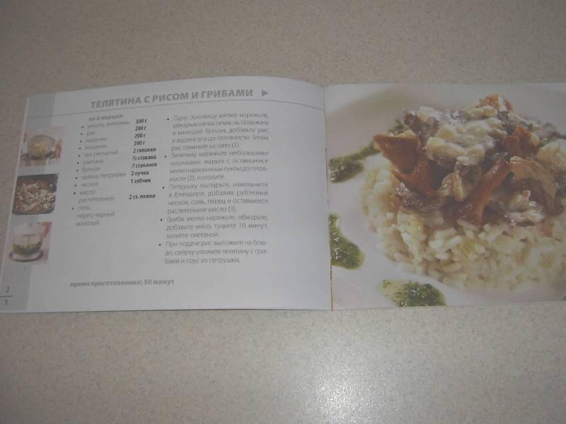 Иллюстрация 1 из 14 для Любимые блюда: Блюда из мяса | Лабиринт - книги. Источник: Лилианна