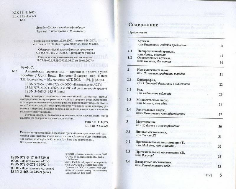 Иллюстрация 1 из 6 для Английская грамматика - кратко и просто: учебное пособие - Браф, Дохерти | Лабиринт - книги. Источник: Machaon