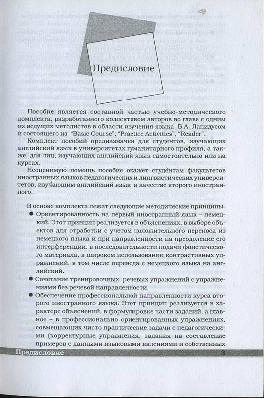 Иллюстрация 1 из 13 для Basic Course. Базовый курс английского языка - Борис Лапидус | Лабиринт - книги. Источник: Machaon