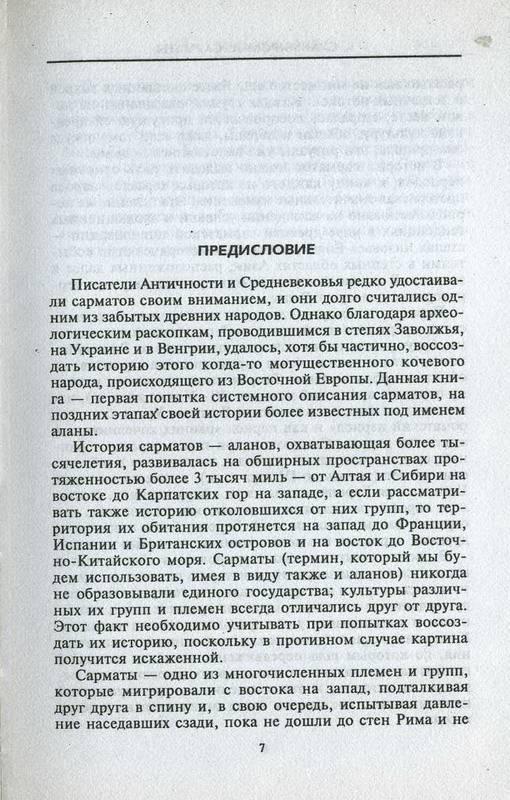Иллюстрация 1 из 29 для Сарматы: Древний народ юга России - Тадеуш Сулимирский | Лабиринт - книги. Источник: Machaon