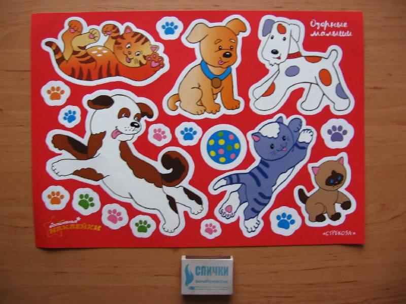 Иллюстрация 1 из 3 для Озорные малыши: Волшебные наклейки | Лабиринт - игрушки. Источник: Red cat ;)