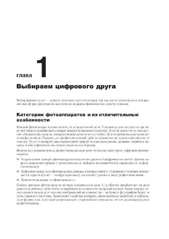 Иллюстрация 1 из 11 для Цифровое фото. Популярный самоучитель - Мария Рыжкова | Лабиринт - книги. Источник: lexus