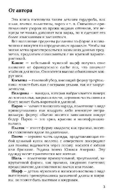Иллюстрация 1 из 39 для Шарфы и шали - Марина Баранова | Лабиринт - книги. Источник: Юта