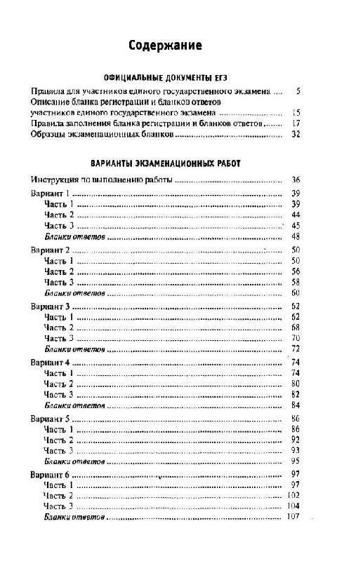 Иллюстрация 1 из 14 для ЕГЭ-2010 Физика. Самое полное издание типовых вариантов реальных заданий - Берков, Грибов   Лабиринт - книги. Источник: Юта