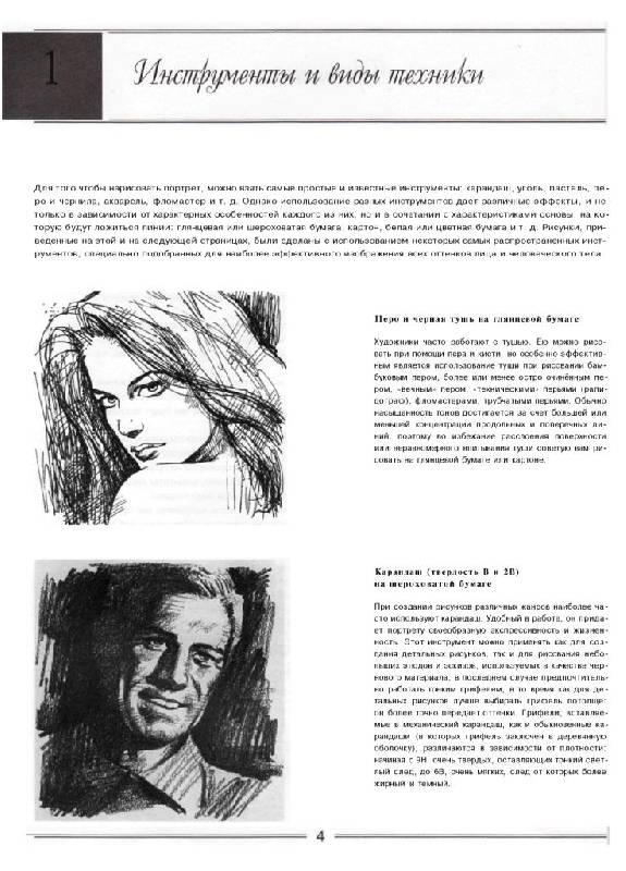 Иллюстрация 1 из 15 для Рисунок: Художественный портрет - Джованни Чиварди | Лабиринт - книги. Источник: Юта