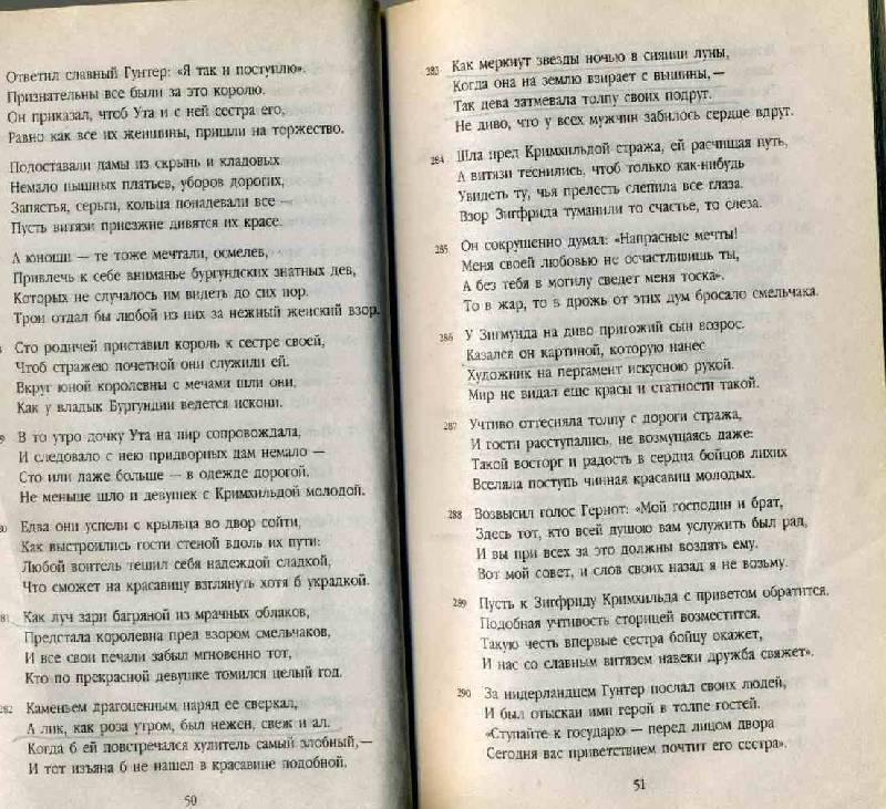 Иллюстрация 1 из 9 для Песнь о нибелунгах | Лабиринт - книги. Источник: Маришка_М