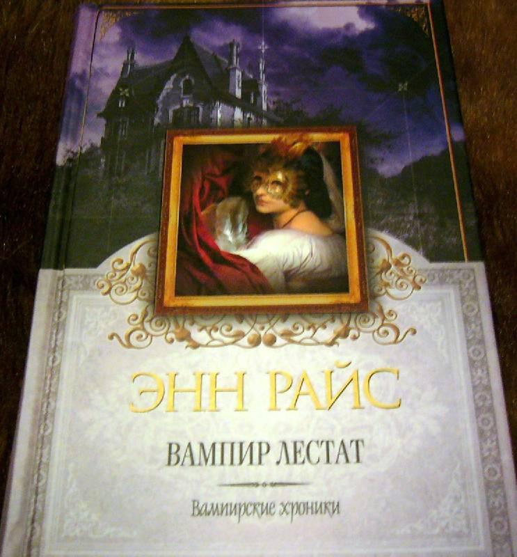 Иллюстрация 1 из 17 для Вампир Лестат - Энн Райс | Лабиринт - книги. Источник: Nika