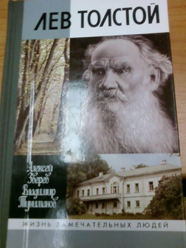 Иллюстрация 1 из 8 для Лев Толстой - Зверев, Туниманов | Лабиринт - книги. Источник: lettrice