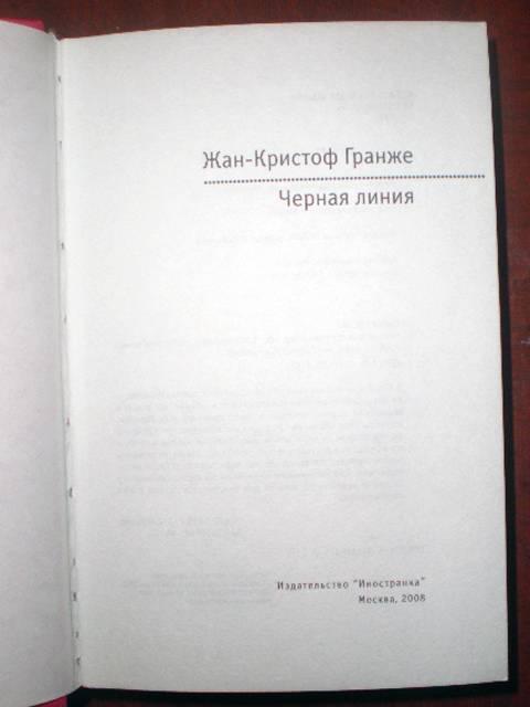 ГРАНЖЕ ЖАН КРИСТОФ ЧЕРНАЯ ЛИНИЯ СКАЧАТЬ БЕСПЛАТНО