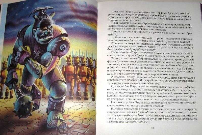 урфин джюс и его деревянные солдаты картинки