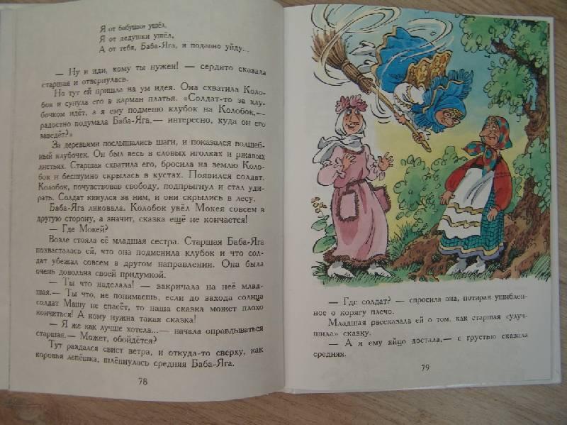 Как бабы яги сказку спасали скачать книгу