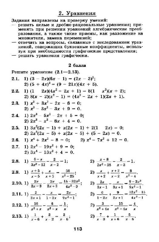 Гдз по алгебре сборник заданий 9 класс кузнецова 2018 приложение