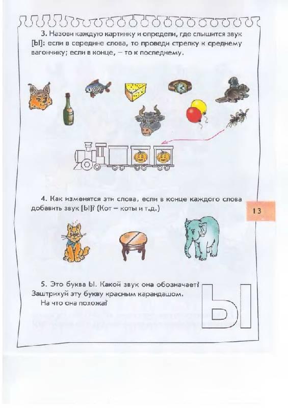 Иллюстрация 13 из 33 для По дороге к Азбуке. Пособие по речевому развитию детей. В 5-ти частях. Часть 3 - Бунеев, Бунеева, Кислова | Лабиринт - книги. Источник: Юта