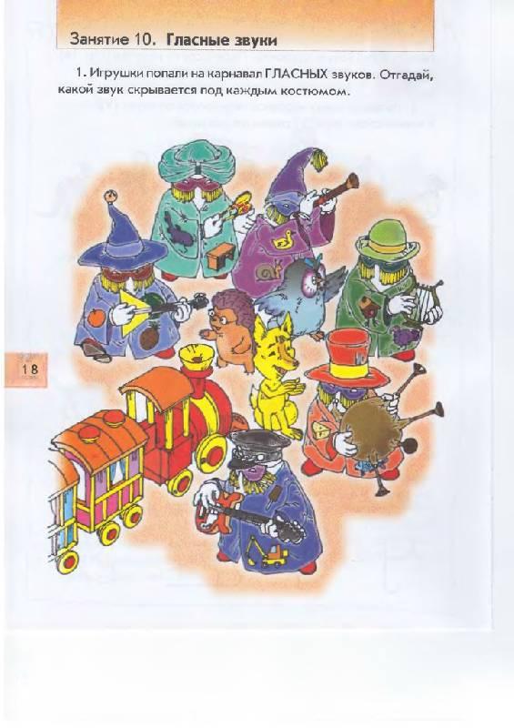 Иллюстрация 14 из 33 для По дороге к Азбуке. Пособие по речевому развитию детей. В 5-ти частях. Часть 3 - Бунеев, Бунеева, Кислова | Лабиринт - книги. Источник: Юта
