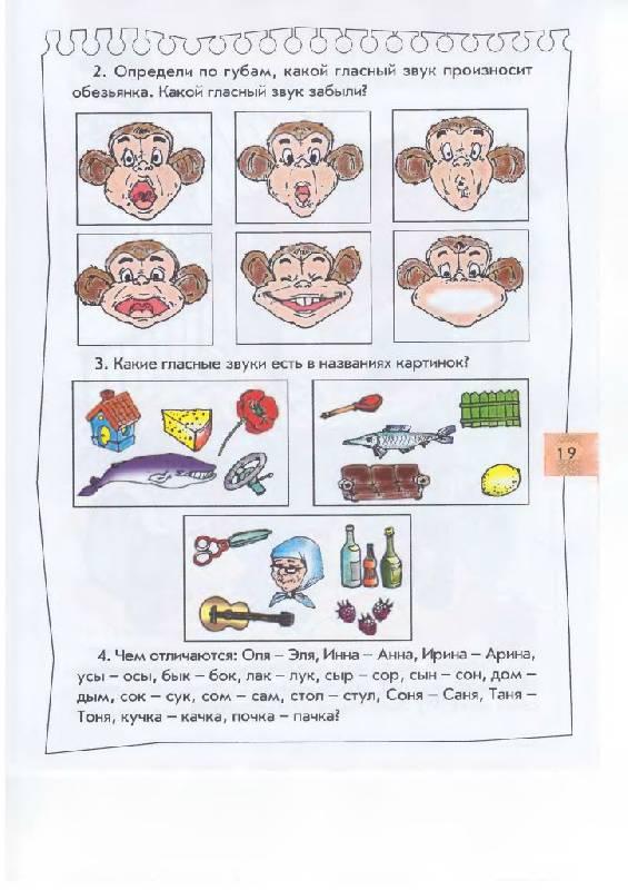 Иллюстрация 15 из 33 для По дороге к Азбуке. Пособие по речевому развитию детей. В 5-ти частях. Часть 3 - Бунеев, Бунеева, Кислова | Лабиринт - книги. Источник: Юта