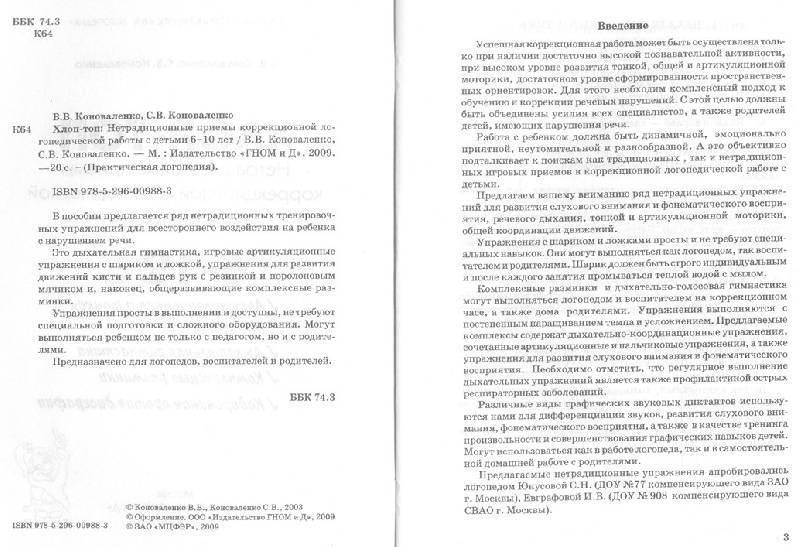 Иллюстрация 1 из 4 для Хлоп-топ: Нетрадиционные приемы коррекционной логопедической работы с детьми 6-12 лет - Коноваленко, Коноваленко | Лабиринт - книги. Источник: Nchk