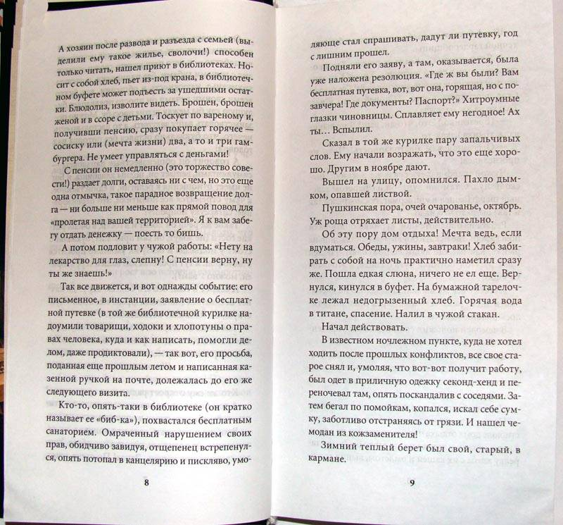 Иллюстрация 1 из 5 для Измененное время: рассказы и пьесы - Людмила Петрушевская | Лабиринт - книги. Источник: bukvoedka