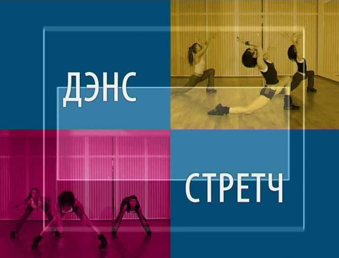 Иллюстрация 1 из 9 для Стретч Дэнс (DVD) - Инга Дубоделова | Лабиринт - видео. Источник: Флинкс