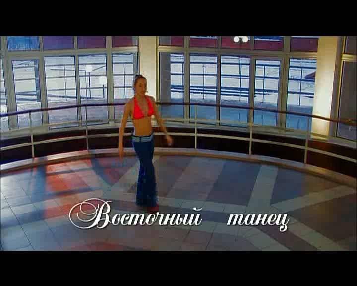 Иллюстрация 1 из 3 для Танцевальная аэробика Восточный стиль (DVD) | Лабиринт - видео. Источник: Флинкс