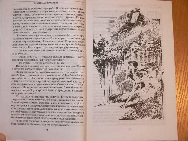 Иллюстрация 1 из 17 для Та сторона, где ветер - Владислав Крапивин | Лабиринт - книги. Источник: Irbis
