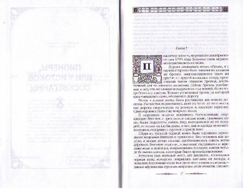 Иллюстрация 1 из 5 для Фенимор Купер. Сочинения в 2-х томах - Джеймс Купер   Лабиринт - книги. Источник: Ya_ha