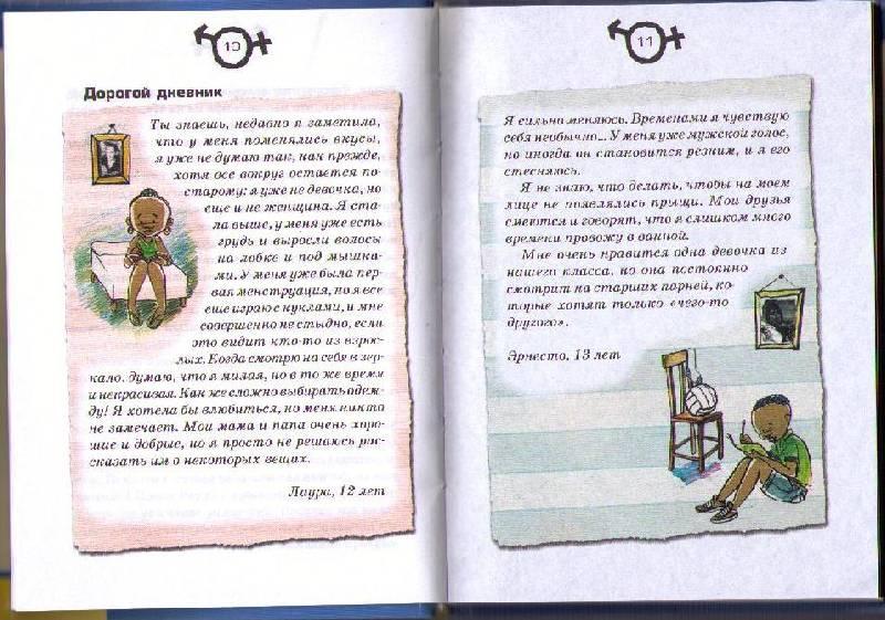 Чтиво энциклопедия секс