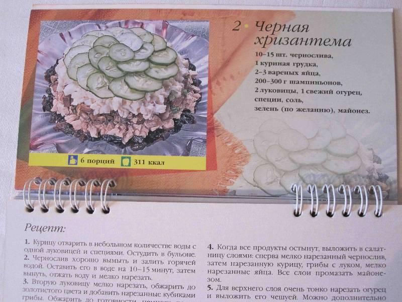 Иллюстрация 1 из 3 для Волшебные салаты (пружина) - Елена Анисина   Лабиринт - книги. Источник: Светлана Евгеньевна