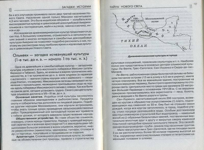 Иллюстрация 1 из 11 для Тайны Нового Света. От древних цивилизаций до Колумба - Яков Нерсесов   Лабиринт - книги. Источник: Machaon