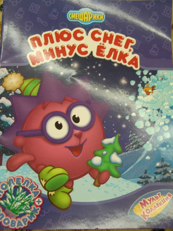 Иллюстрация 1 из 11 для Смешарики: Плюс снег, минус ёлка - Подзорова, Корнилова | Лабиринт - книги. Источник: Лаванда