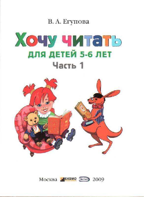 Иллюстрация 1 из 25 для Хочу читать: для детей 5-6 лет. В 2 частях. Часть 1 - Валентина Егупова | Лабиринт - книги. Источник: Юта