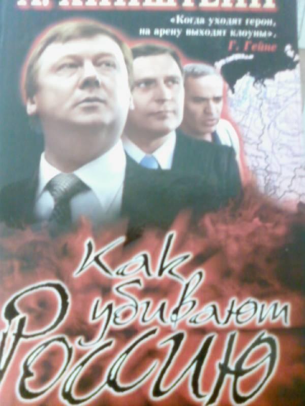 Иллюстрация 1 из 23 для Как убивают Россию - Александр Хинштейн | Лабиринт - книги. Источник: lettrice