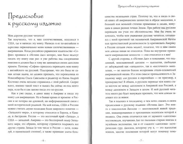 Иллюстрация 1 из 12 для Истина Дао: Даосизм для Запада - Алекс Анатоль | Лабиринт - книги. Источник: Заметки  на полях