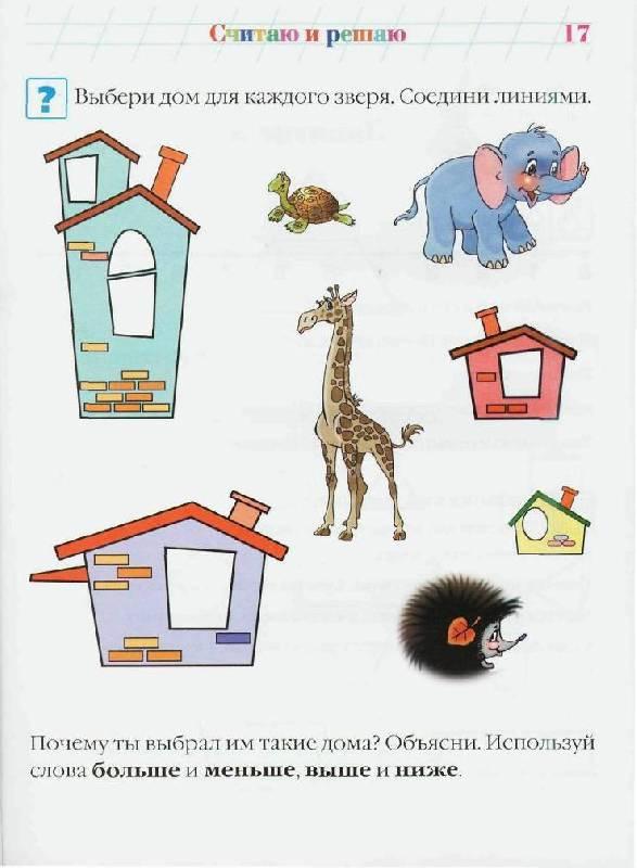 СЧИТАЮ И РЕШАЮ ДЛЯ ДЕТЕЙ 5-6 ЛЕТ ЛОМОНОСОВСКАЯ ШКОЛА СКАЧАТЬ БЕСПЛАТНО