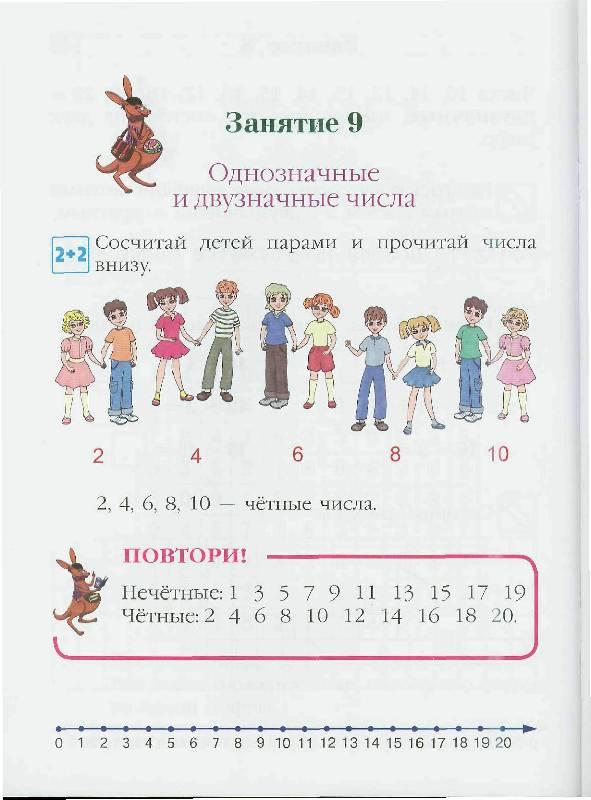 ЛОМОНОСОВСКАЯ ШКОЛА ПОСОБИЯ ДЛЯ ДЕТЕЙ 6-7 ЛЕТ СКАЧАТЬ БЕСПЛАТНО