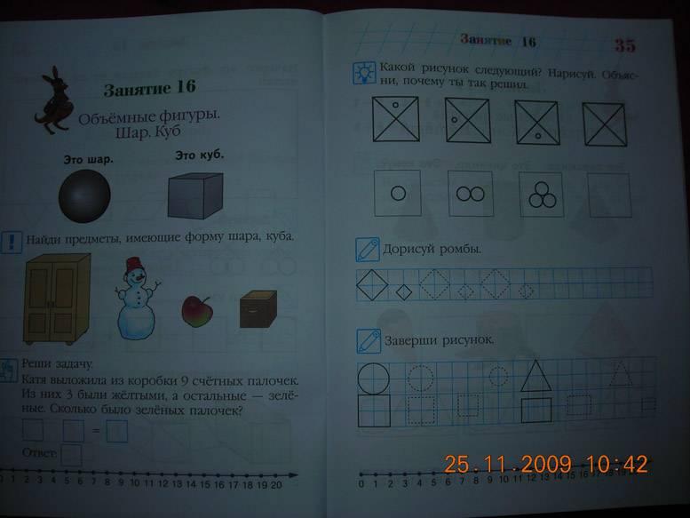6-7 лет математикой занимаюсь для решебник детей