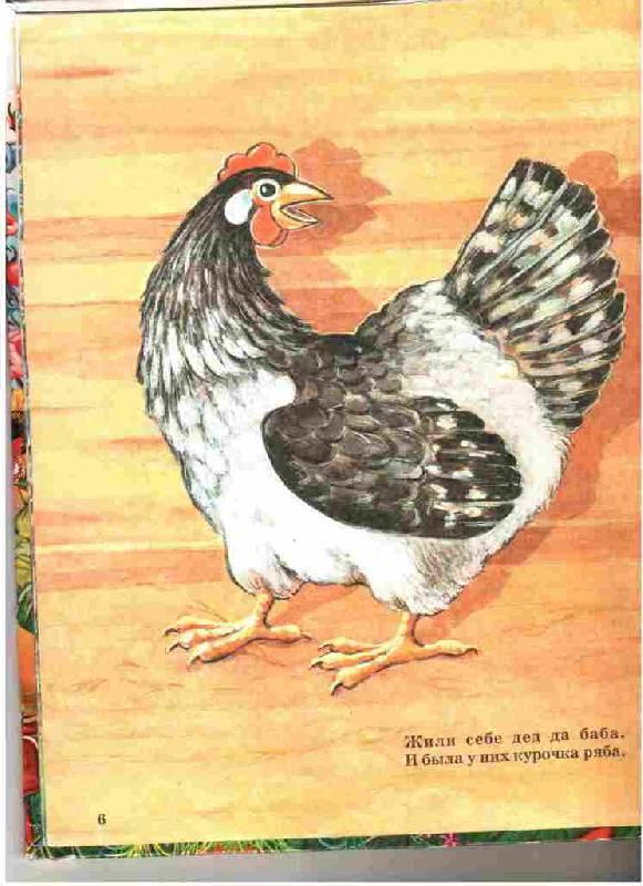 Иллюстрация 1 из 23 для Сказки для самых маленьких | Лабиринт - книги. Источник: Sta$