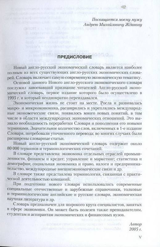 Иллюстрация 1 из 5 для Новый англо-русский экономический словарь (3837) - Ирина Жданова | Лабиринт - книги. Источник: Machaon