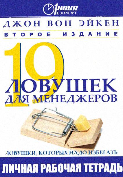 Иллюстрация 1 из 3 для 19 ловушек для менеджеров (на русском и английском языках) (CDmp3) - Эйкен Вон | Лабиринт - аудио. Источник: OOlga